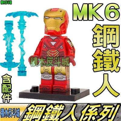 【積木反斗城】鋼鐵人 MK6 鋼鐵俠 復仇者聯盟 超級英雄 人偶 品高 PG2098/相容 樂高 LEGO 積木