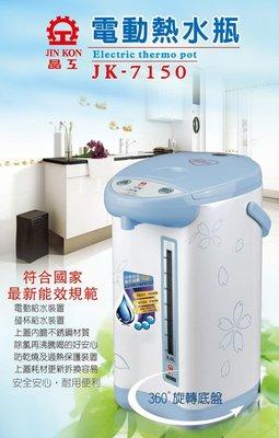 ※便利購※附發票 晶工牌 5L電動熱水瓶 晶工 熱水瓶 JK-7150