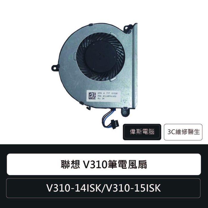 ☆偉斯電腦☆lenovo 聯想  V310筆電風扇