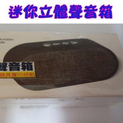 糖衣子輕鬆購【Q0005】F3迷你低音立體聲音箱音響攜便型音響