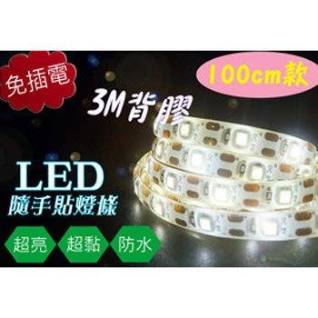 亮亮雜貨 多功能3M防水隨手貼-100公分 60顆LED燈珠 黏貼燈條 隨貼隨用 免插電 小夜燈 走廊燈 櫥櫃燈