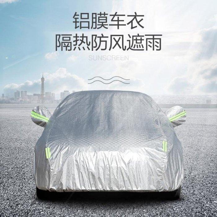 新比亞迪F3速銳L3秦新F0G3G5專用車衣防曬防雨隔熱遮陽外套汽車罩