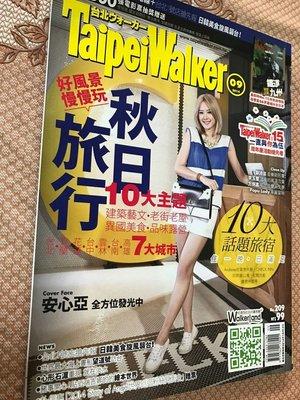 Taipeiwalker 旅遊雜誌書 封面人物 安心亞