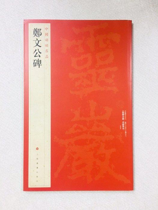 正大筆莊~『32 鄭文公碑』 中國碑帖名品系列 上海書畫出版社 (500035)