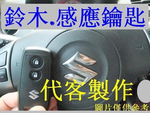 鈴木 SUZUKI 汽車 遙控 感應 智能鑰匙 晶片鑰匙 遺失 代客製作 拷貝鑰匙 SWIFT SX4 GRAND VITARA