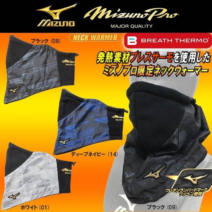 貳拾肆棒球-日本帶回Mizuno pro 秋冬受注會限定迷彩保暖護頸套