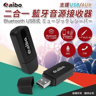 小青蛙數位 OO-50BD 二合一 USB AUX 藍牙音源接收器 藍牙 藍牙接收器 車用藍牙 汽車藍牙接收器