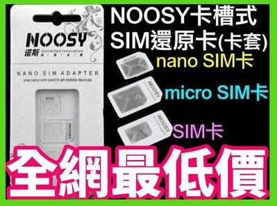 【傻瓜批發】(X410)諾斯還原卡套 卡槽式SIM卡還原卡 micro nano 附取卡針 板橋現貨