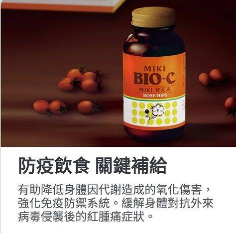 松柏C錠 MIKI寶而喜(顆粒) 富含玫瑰果 補充維生素C+鈣質C 日本三基 寶兒喜 BIO-C ROSE HIPS (最新效期2021.11.5)台灣松栢西錠