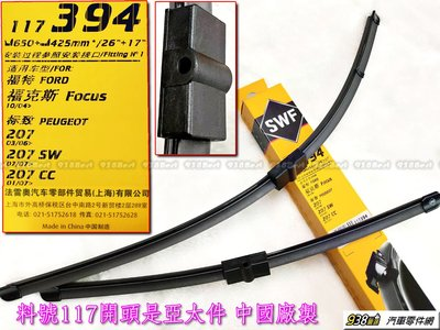 938嚴選 SWF 亞太件 中國製 軟骨雨刷 207 FOCUS 2004~2012 26+17 前檔雨刷