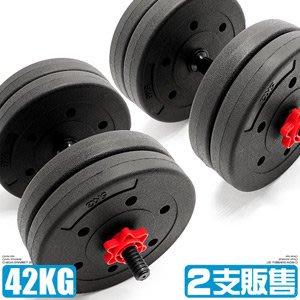 【推薦+】40KG槓片組合+2支短槓心(40公斤啞鈴20公斤+20KG槓鈴.重力舉重量訓練短桿心MC-123運動健身器材