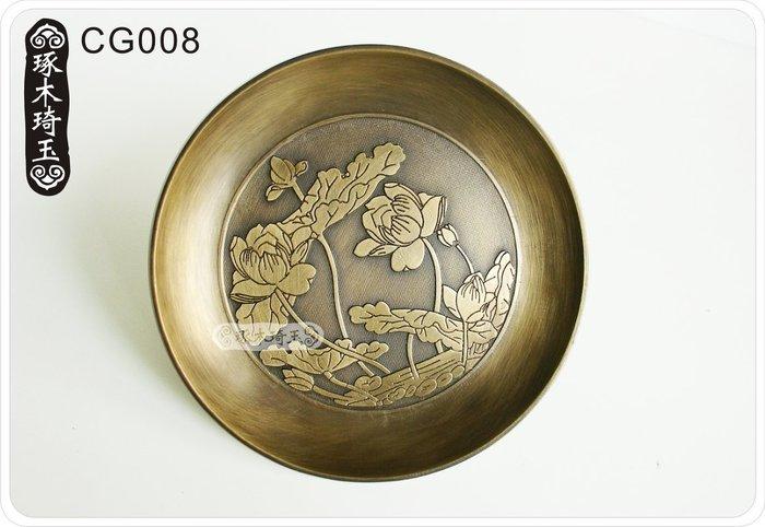 【琢木琦玉】CG008 純銅製 浮雕蓮花供盤-(大號) 青古銅色 20公分-供佛果盤-水果盤-擺宴果盤-佛堂供具