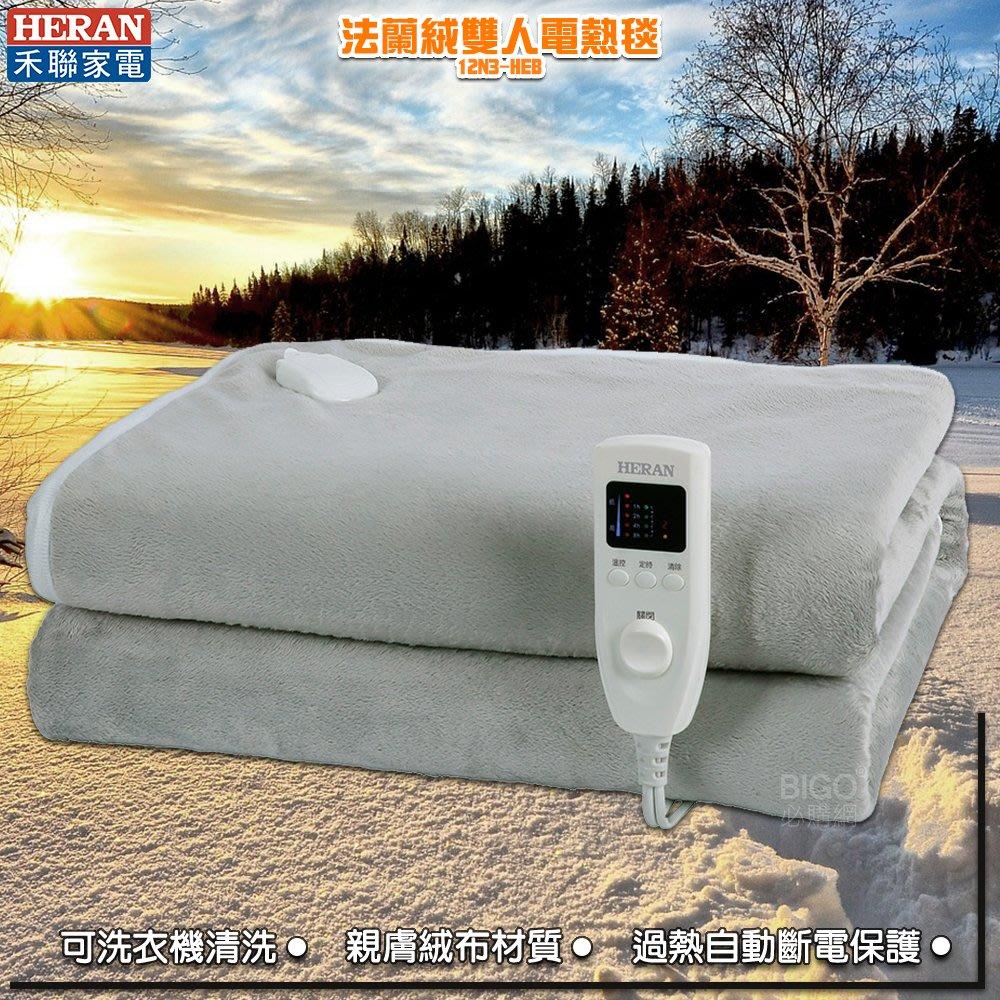 送❗洗衣袋【禾聯】法蘭絨雙人電熱毯 12N3-HEB 可機洗 溫控定時 毛毯 電毯 電暖毯 熱敷墊 發熱墊 雙人毯