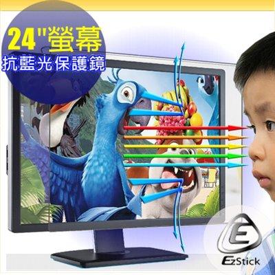 【EZstick抗藍光】23~24吋寬外掛式抗藍光 抗UV 液晶螢幕保護鏡保護罩尺吋 : 560*360mm