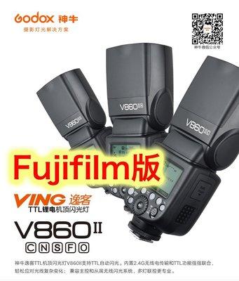 ~阿翔小舖~ 公司貨免運費送柔光罩 Godox神牛 V860II-F kit鋰電池閃燈 Fuji-film富士 V860