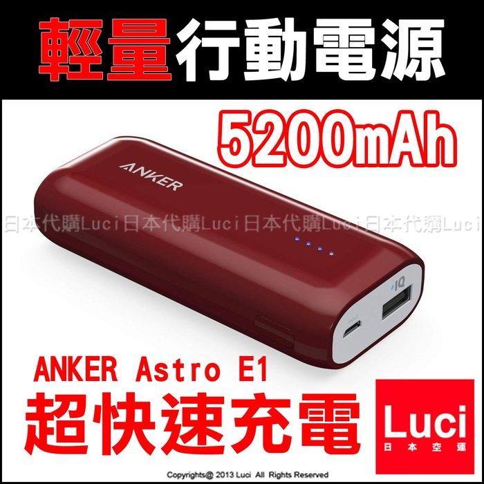 ANKER Astro E1 5200mAh 隨身電源 PowerIQ搭載 行動電源 超快速充電 急速充電 日本空運