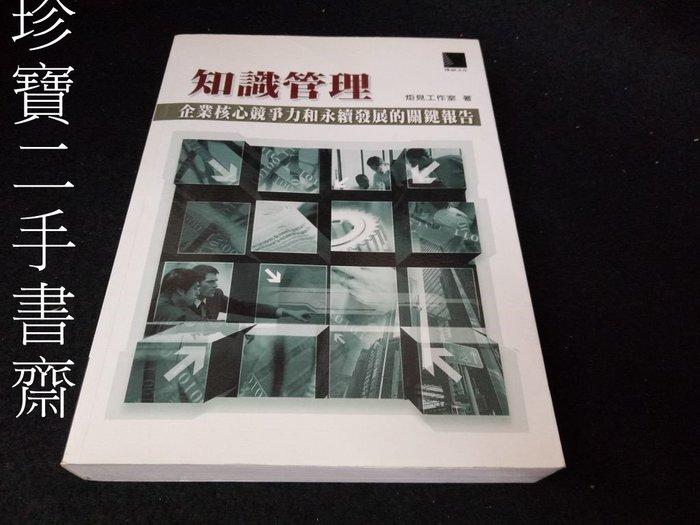 【珍寶二手書齋3B8】《知識管理》ISBN:9575278526│博碩│炬見工作室