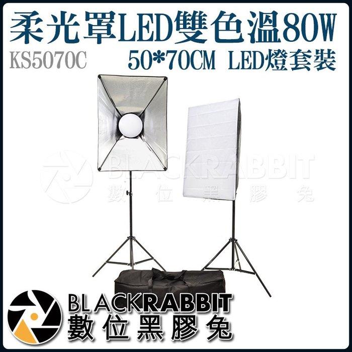 數位黑膠兔【 50*70CM柔光罩LED雙色溫80W LED燈套裝 KS5070C 】頂燈 柔光罩 LED 雙色溫