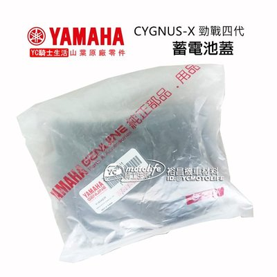 YC騎士生活_YAMAHA原廠山葉 電池蓋 勁戰四代 新勁戰 4代 電池外蓋 電瓶外蓋 蓄電池蓋(不含螺絲)2JS