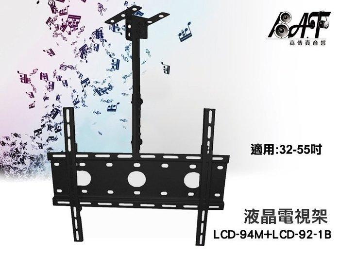 高傳真音響【LCD-94M+LCD-92-1B】懸吊/下吊型液晶電視架 【 適用】32-55吋.教室.診所.店家
