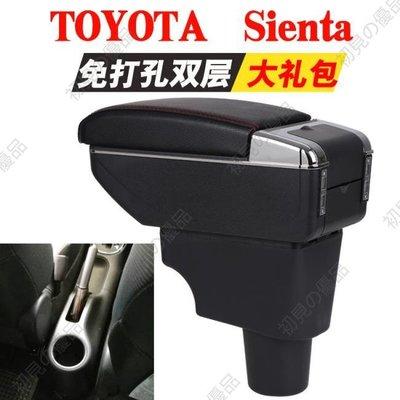 Toyota SIENTA扶手箱 豐田SIENTA專用中央扶手箱儲物盒雙層出口