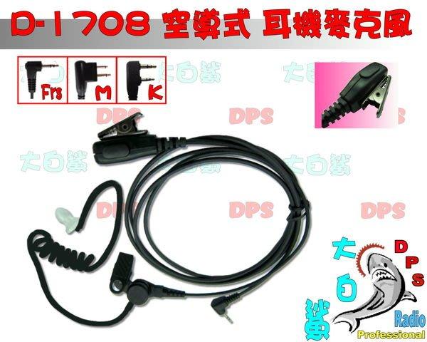 ~大白鯊無線~黑色 空氣導管耳機麥克風 FRS頭 MOTOROLA T5621.T5721.T5428.T7611 免除透明管變黃