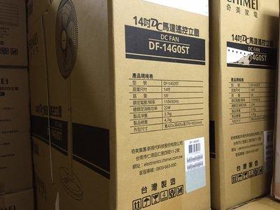 歡迎自取~《586家電館》CHIMEI奇美 14吋 DC馬達遙控立扇【DF-14G0ST】