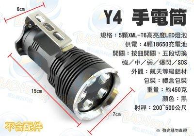 台南詮弘】Y4神火炮CREE XML-T6*5顆強光LED 5段調光單手電筒 探照燈 投射燈 無配件18650充電池
