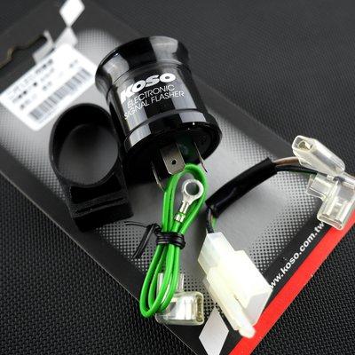 KOSO 二代 閃爍器  繼電器 LED 方向燈 繼電器 閃爍器 勁戰 雷霆 FORCE 答答聲/逼逼聲