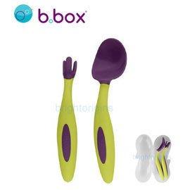 【魔法世界】澳洲 b.box 專利湯匙叉子組-葡萄紫(幼兒餐具)