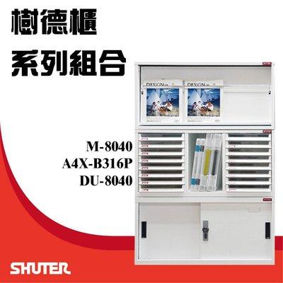 樹德櫃 資料效率櫃組合 M-8040/A4X-B316P/DU-8040 置物櫃/資料櫃/文件櫃/辦公櫃