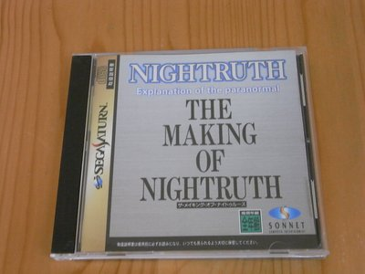 【小蕙館】SS~ The Making of Nightruth (純日版) 有側標