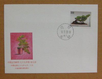 七十年代封--中國盆景郵票--79年07.20--專280 特280--台北戳-04-早期台灣首日封--珍藏老封