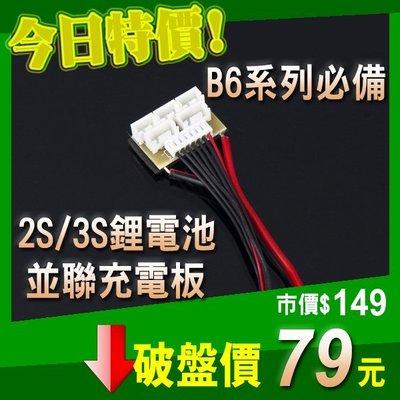 鋰電池 並充板 並聯板 平衡充 B6 B6AC 充電器 轉換 擴充 轉接 2S 3S 偉力 HSP LC A959