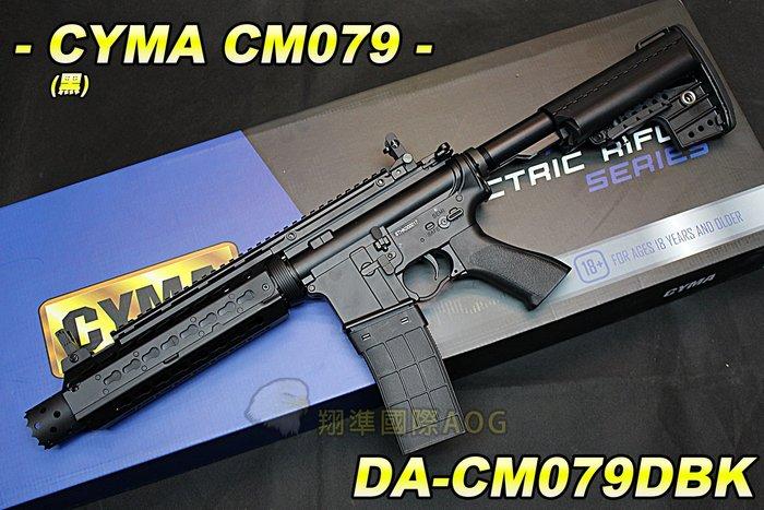 【翔準國際AOG】CYMA CM079(黑) M4 215mm KeyMod護手 AEG 攻擊頭防火冒 DA-CM079