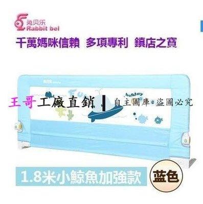 【王哥】【1.8米藍色小鯨魚加強款】兔貝樂嬰兒童床護欄寶寶安全床圍欄通用防摔掉床欄1.8米大床擋板