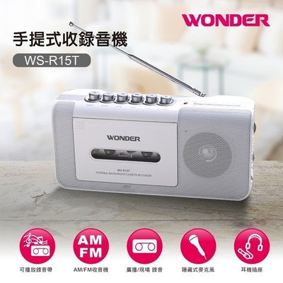 【免運費】WONDER旺德 手提式收錄音機 WS-R15T