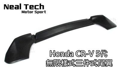 Honda CRV 5代 CR-V 五代 改裝 類無限 Mugen樣式 尾翼 後擾流 17 18 19 20年 空力套件