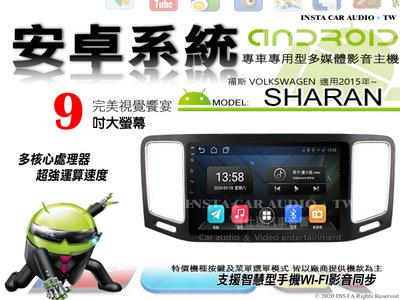 音仕達汽車音響 福斯 SHARAN 2015年 9吋安卓主機 WIFI 鏡像顯示 2.5D 四核心 IPS JAD