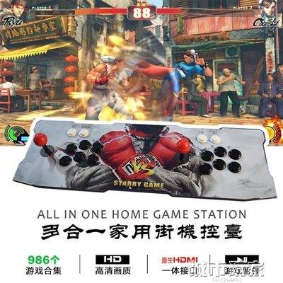 『格倫雅』遊戲機 986合一游戲機搖桿中英韓文同價/家用街機月光寶盒5S格斗拳皇街機^5905