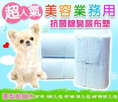 寵物美容業務用裸包寵物尿片尿布墊抗菌除臭清潔墊超吸水☆米可多寵物精品☆