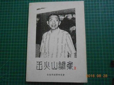 罕見收藏 《 王火山謎集 》 王火山著 台南市謎學研究會 2006年初版【CS 超聖文化2讚】