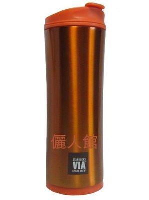 儷人~ 星巴克 Starbucks不鏽鋼隨身瓶 2011 VIA™  橘色 不鏽鋼 隨行杯限量 12oz 超取 面交
