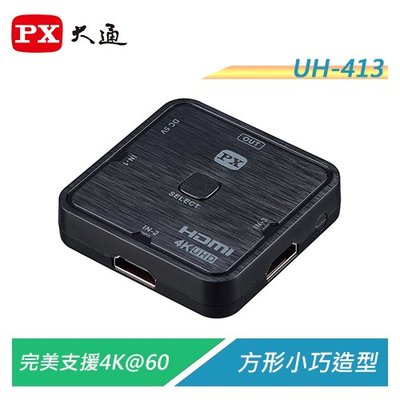 PX大通 UH-314 3進1出HDMI切換器 完美對應4K@60 一鍵切換訊號源【電子超商】