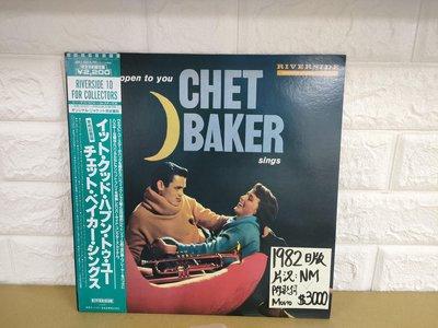全店可刷卡1982日版 chet baker sings it could happen to you 爵士黑膠