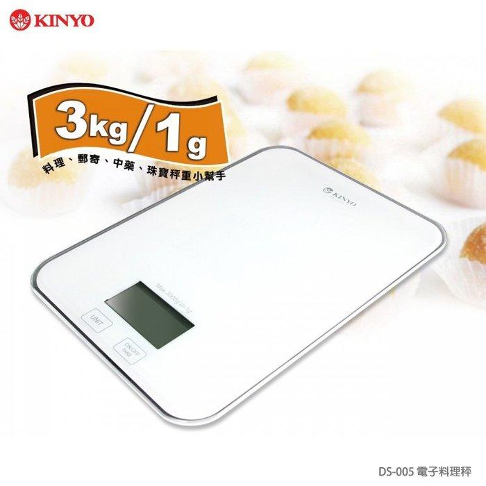 KINYO 耐嘉 DS-005 電子料理秤 /強化玻璃秤面/烘焙用品/廚房用品/1g~3kg 公克/盎司/磅/毫升/液量