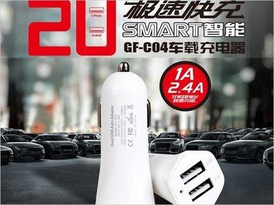 【US665】雙孔USB輸出 車充頭 充電線 旅充 導航 座充 Note 5 Z5 iPhone 6 6S A9 S7