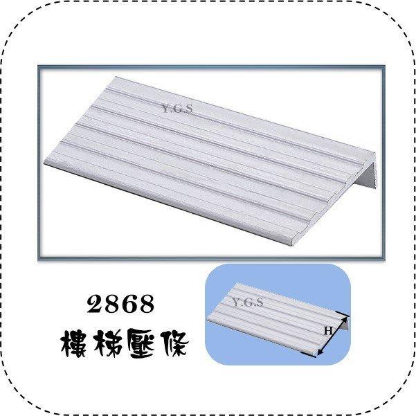 Y.G.S~其他五金系列~2868鋁質樓梯壓條 鋁條 (需裁切100cm) (含稅)