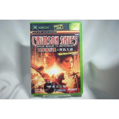 [耀西]二手 亞版 XBOX 王牌飛行員:復仇大道 中文版 Crimson Skies 含稅附發票