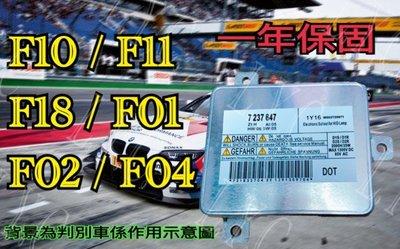 新-BMW 寶馬 HID 大燈穩壓器 大燈安定器 F10 F11 F18 F01 F02 F04
